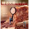 【匠制】夹心牛肉粒150g网红休闲食品五香牛肉干小吃香辣袋装零食