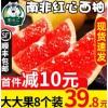 南非进口红心西柚包邮新鲜当季柚子孕妇水果整箱爆汁大葡萄柚8个