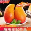 海南贵妃芒果10斤新鲜热带水果应当季红金龙青甜心忙果整箱5包邮