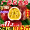 广西百香果2水果新鲜大果5斤中果百果香皱花皮果酱一级当季整箱10